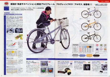 ... ブリヂストン自転車・アルサス