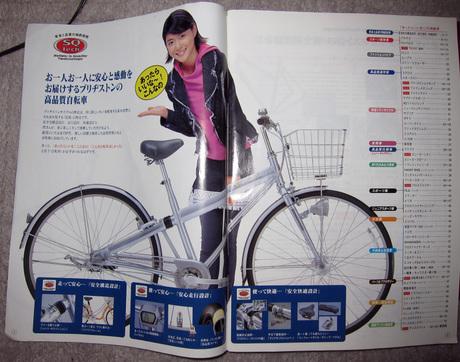2003bs_bicyclescontents